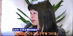 杉田水脈議員 「嘘」発言あったと訂正し謝罪「女性蔑視の意図はない」…予告のブログで