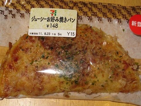 セブンのお好み焼きパンが美味しい