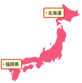 北海道と九州でうまいもの勝負
