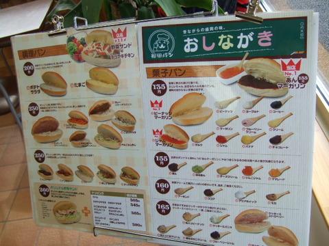 福田パンがめちゃ美味しいウマー