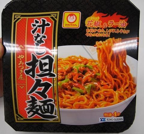 マルちゃんの汁なし坦坦麺がカラ美味い
