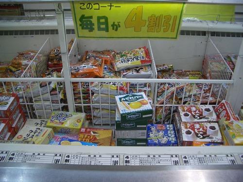 スーパーのアイス