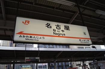 名古屋駅のおすすめラーメン
