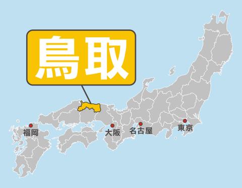 鳥取にスタバオープン