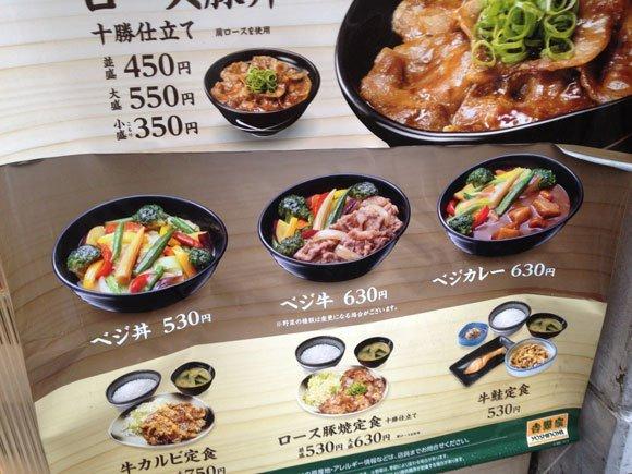 吉野家の奇襲的メニューベジ丼