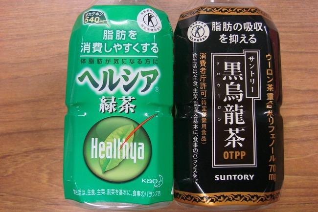 黒烏龍茶とヘルシア緑茶