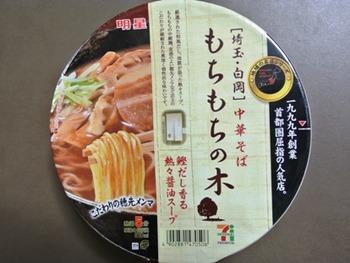 もちもちの木のカップ麺うまい