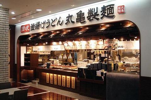 丸亀製麺の130円天丼