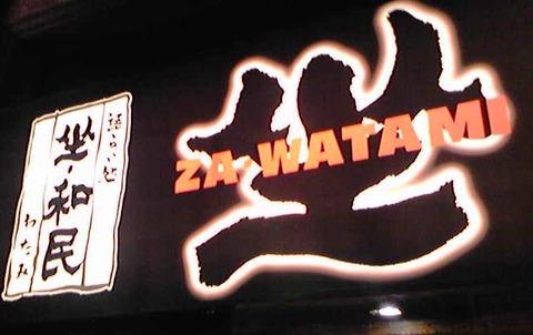 和民が102店舗閉店