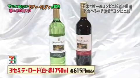マツコ紹介のセブンのワイン