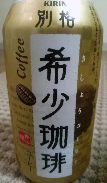 200円の高級缶コーヒーが登場