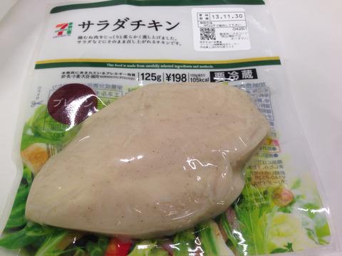 サラダチキンダイエット