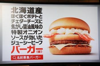 マクドの名前募集バーガー