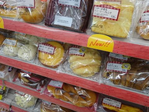 サンクスのパン