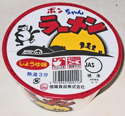 地域限定のカップ麺