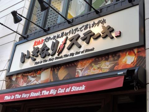 いきなりステーキについて語る