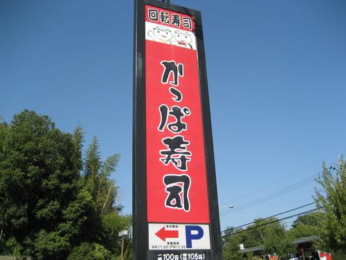 かっぱ寿司の敗因