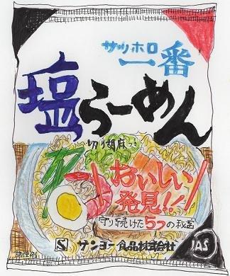 サッポロラーメン塩味のアレンジレシピ