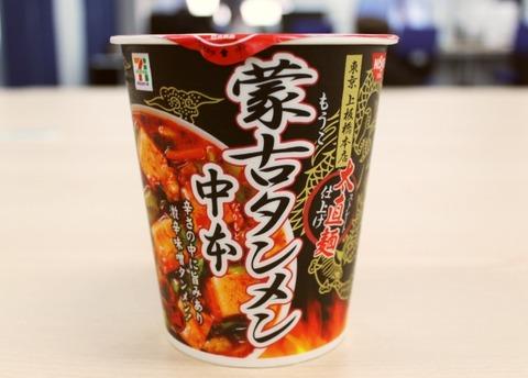 セブンの蒙古タンメン食べた結果