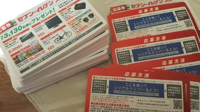セブンイレブン700円くじ必勝法