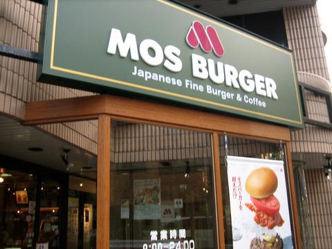 モスバーガーで何がお勧め