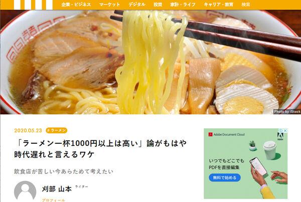 【コラム】現代ビジネス記事UP:ラーメン1杯1000円に見る底値問題