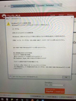 【悲報】俺氏のPC、ウイルスに感染するwwwwwwwww