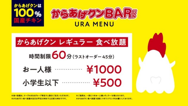 【画像】からあげクン食べ放題1000円のお店が誕生する
