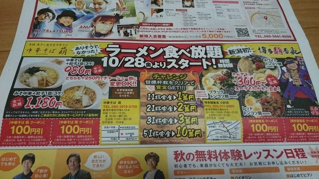【画像あり】980円でラーメン食べ放題やるらしいwwwww