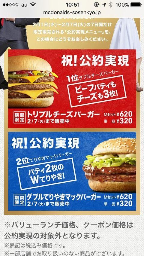 マクドナルド、ダブルチーズとテリヤキ2つとも公約実現バーガーに