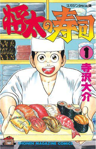 「将太の寿司」とかいうなろう漫画