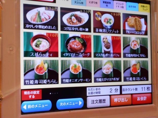 【画像あり】くら寿司の注文画面がカオス 何屋だよこれwww