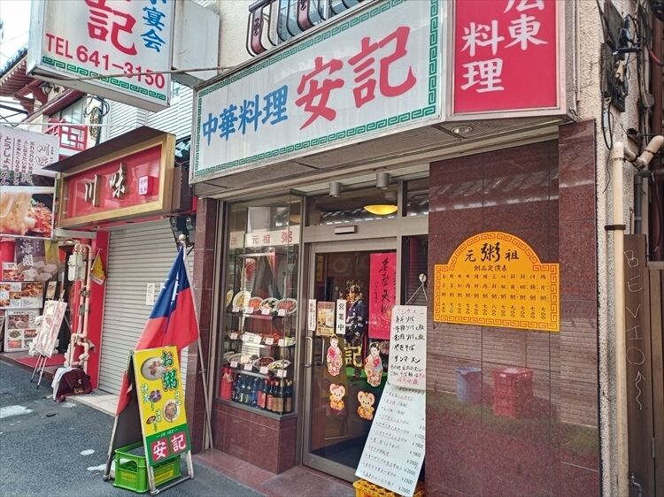 中華街の「安記」でやきそば、焼売