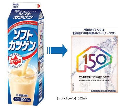 近日発売の商品・・・雪印メグミルク