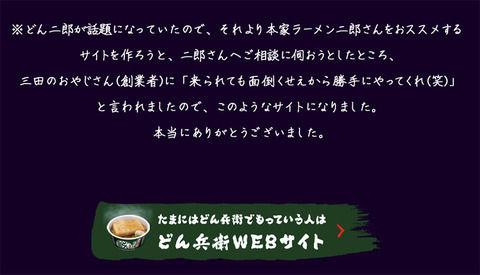 どん二郎大人気→日清がラーメン二郎コラボ依頼→二郎「面倒くせえ勝手にやれ!」→日清が勝手にサイトを作る
