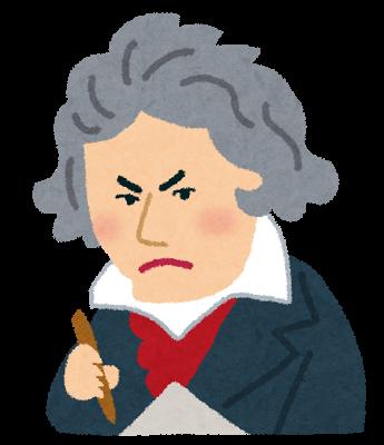 ベートーベンが俺の部屋に来たときの話をする
