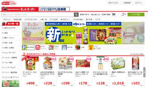 SEIYUのネットスーパーが再配送に400円請求すると改定