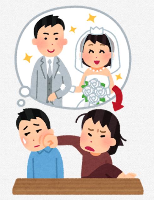 結婚しちゃいけない女の特徴