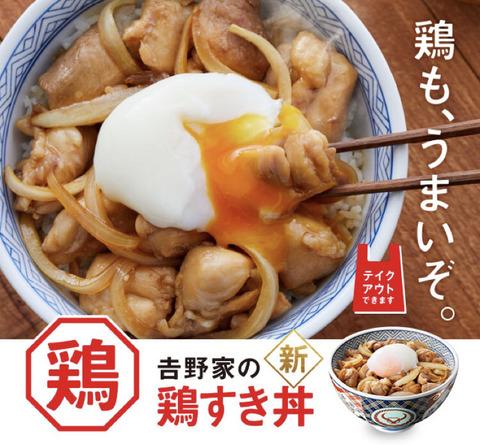 吉野家-鶏すき丼