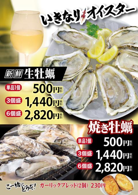いきなり!ステーキ「牡蠣」