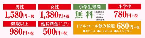 かっぱ寿司 1380円で全品食べ放題
