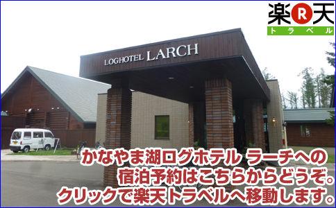 larch_rakuten