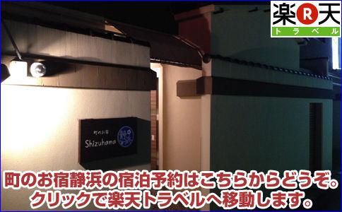 shizuhama_rakuten