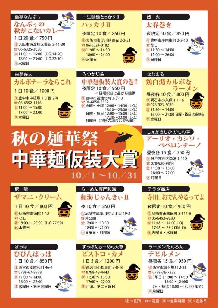 秋の仮装大賞-1