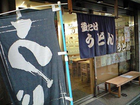 関西讃岐うどんの聖地