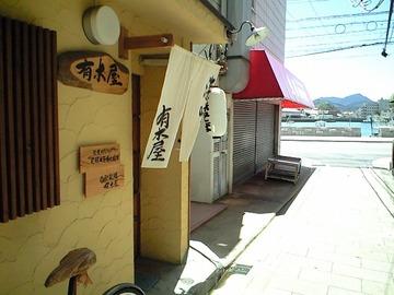 あの店にぃ (←?)