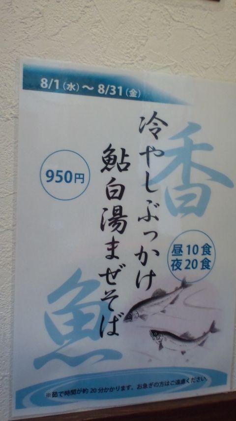 120803_2040~01