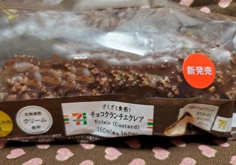 ざくざく食感!チョコクランチエクレア【セブンイレブン】
