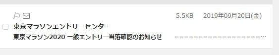 東京マラソンの抽選結果と大阪マラソンに向けて