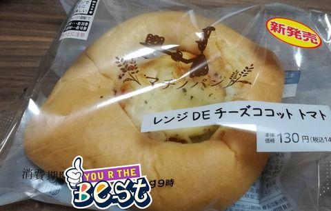 レンジDEチーズココット トマト【ローソン】
